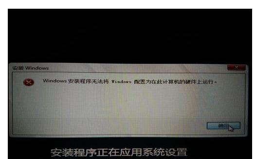 windows安装程序无法将windows配置为电脑的硬件