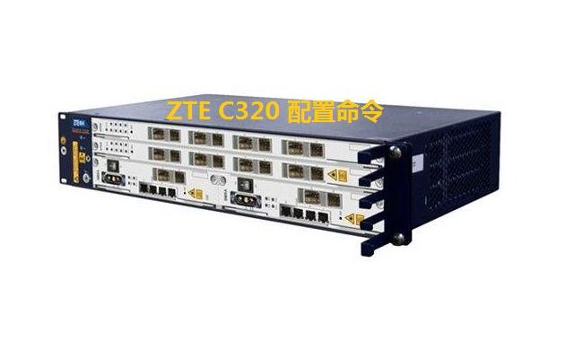 中兴OLT-C320配置F400ONU简单命令