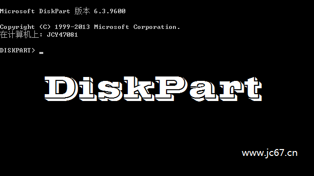 使用Diskpart命令进行分区