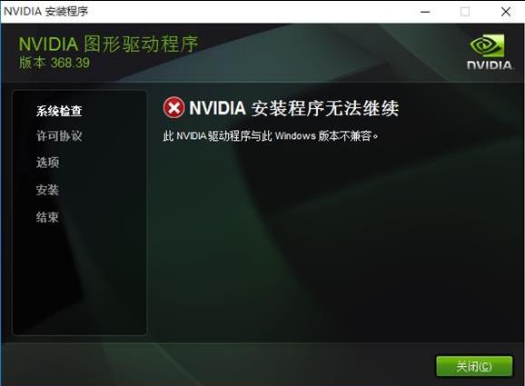 显卡安装失败,升级Win10 64位系统教程