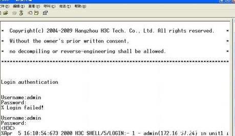 H3C交换机恢复出厂和各种基本配置