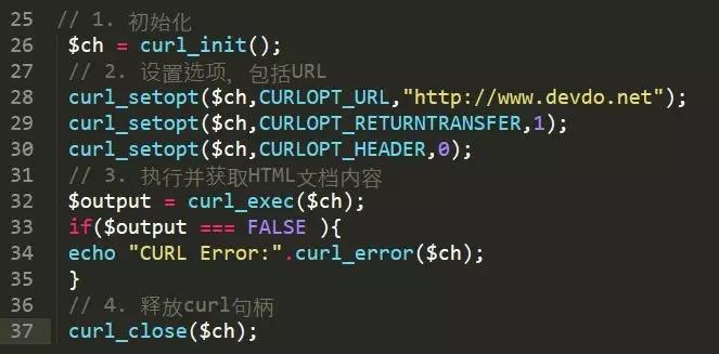 PHP编程中使用CURL发送HTTP请求的基本流程