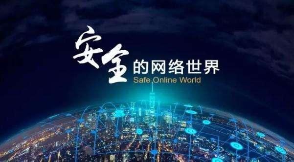中国信息安全厂商、等保测评单位大全(2018版)