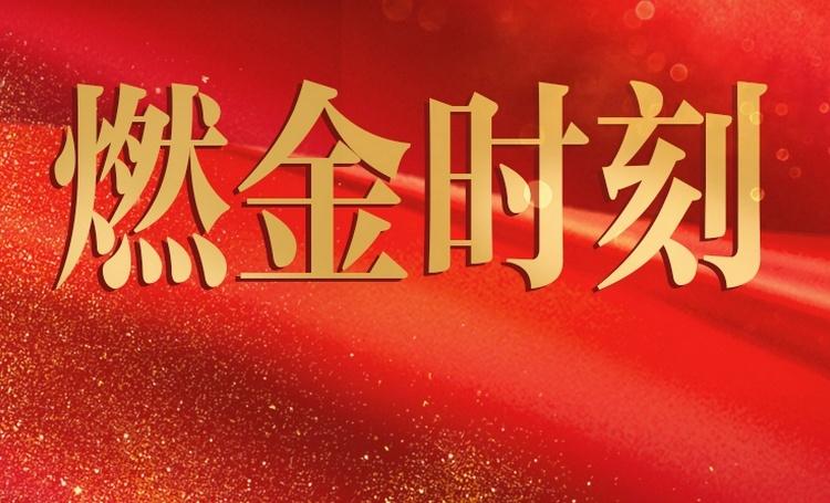 中国军团热血燃金时刻#2020东京奥运会#